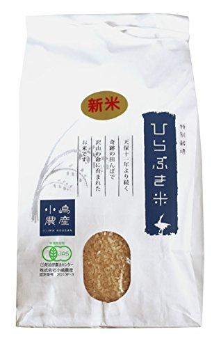 【JAS認定 無農薬】産地直送 福井県 玄米 コシヒカリ(ひらぶき米)10kg 30年産