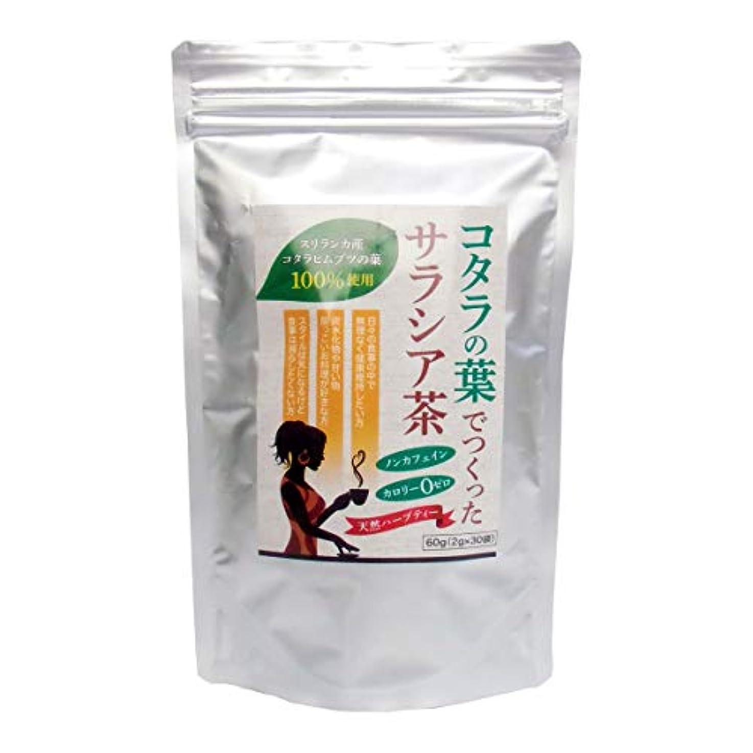 緩やかな犯罪別々に【初回限定お試し価格】コタラの葉でつくったサラシア茶 (茶葉タイプ) 60g (2g×30袋)
