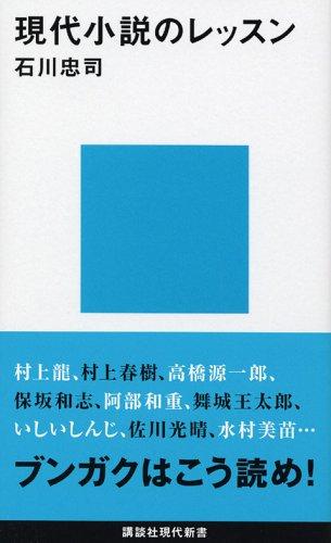 現代小説のレッスン (講談社現代新書)の詳細を見る