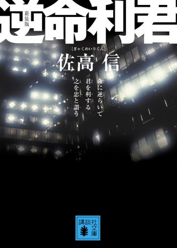 新装版 逆命利君 (講談社文庫)