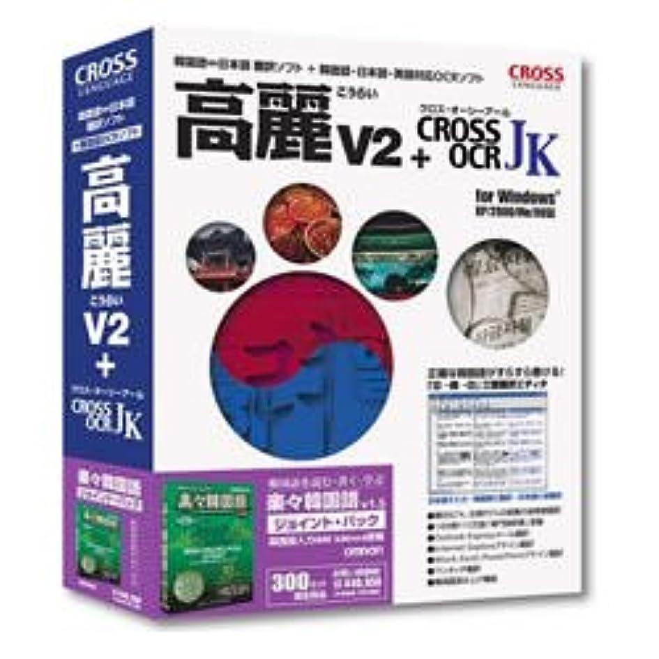 一緒に礼拝一次高麗 V2 + Cross OCR 楽々韓国語ジョイントパック for Windows