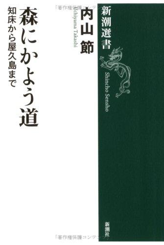 森にかよう道―知床から屋久島まで (新潮選書)