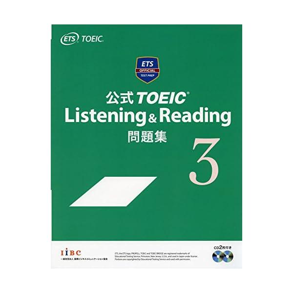 公式 TOEIC Listening & Rea...の商品画像