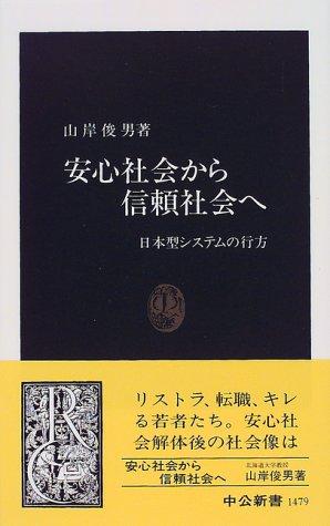 安心社会から信頼社会へ―日本型システムの行方 (中公新書)の詳細を見る