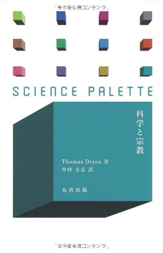 科学と宗教 (サイエンス・パレット)