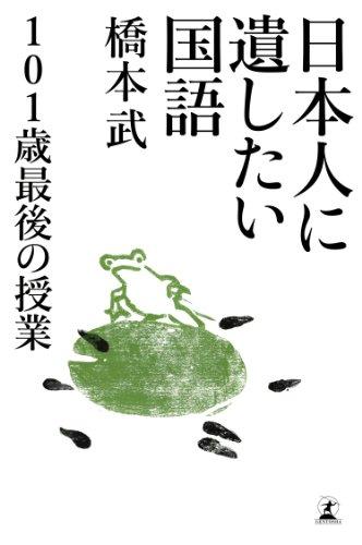 日本人に遺したい国語 101歳最後の授業の詳細を見る