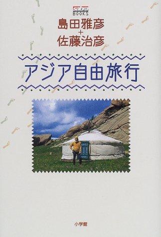 アジア自由旅行 (sabra BOOKS)の詳細を見る