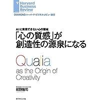 「心の質感」が創造性の源泉になる DIAMOND ハーバード・ビジネス・レビュー論文