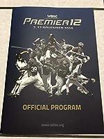 おめでとう 侍ジャパン 優勝記念 WBSC PREMIER12 公式プログラム プレミア12 侍ジャパン SAMURAI JAPAN