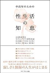 『中高年のための性生活の知恵』(アチーブメント出版)出版記念講演会