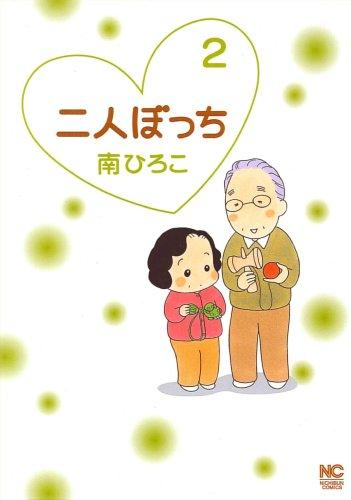 二人ぼっち 2 (ニチブンコミックス)の詳細を見る
