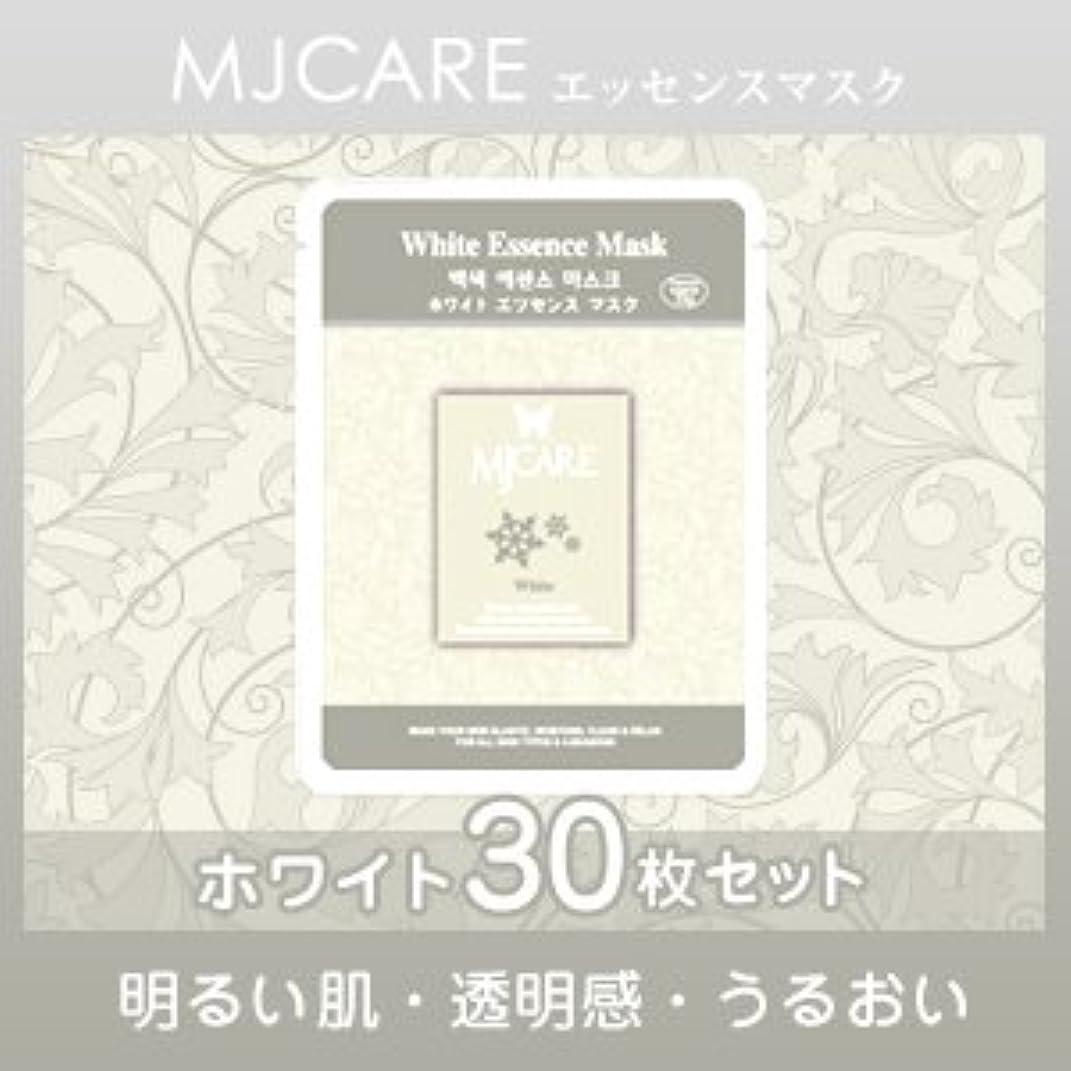 十分雑草罹患率MJCARE (エムジェイケア) ホワイト エッセンスマスク 30セット