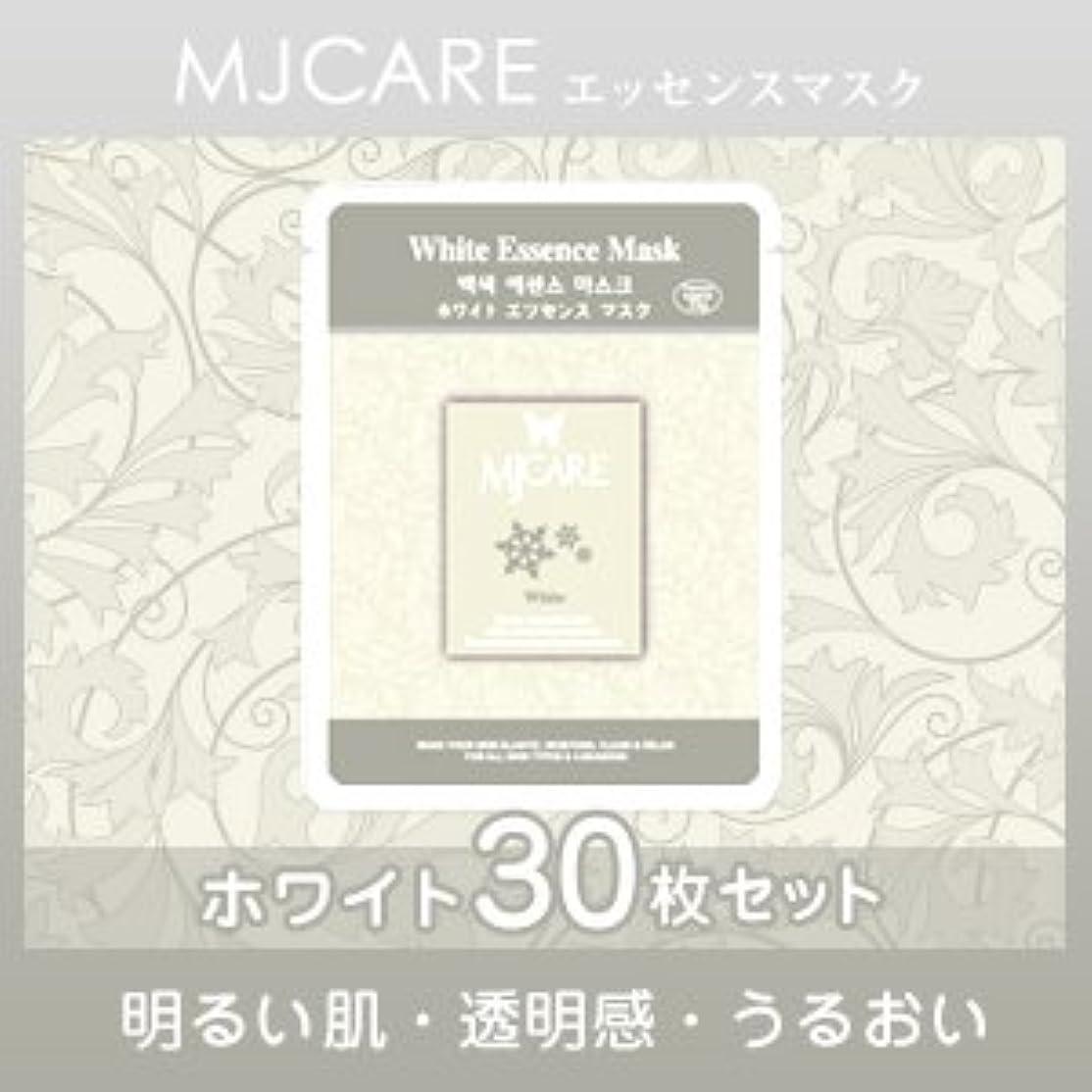 不条理鳥微妙MJCARE (エムジェイケア) ホワイト エッセンスマスク 30セット
