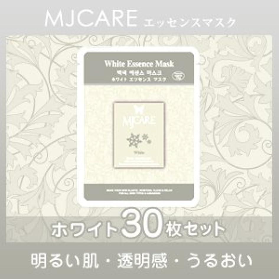 肯定的ガス時計回りMJCARE (エムジェイケア) ホワイト エッセンスマスク 30セット