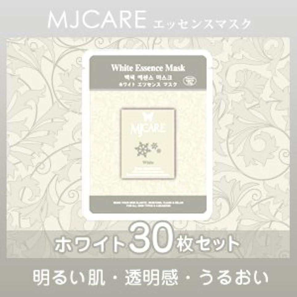 コンサルタント冷酷な人口MJCARE (エムジェイケア) ホワイト エッセンスマスク 30セット