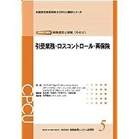CPCU520保険運営と規制(その2) 引受業務・ロスコントロール・再保険 (米国認定損害保険士(CPCU)翻訳シリーズ, No.5)