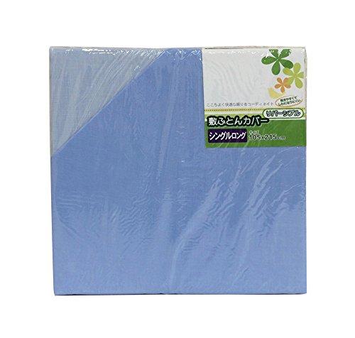 コーポレーション イケヒコ 敷きカバー シングル リバS敷カバー ブルー ライトブルー 約105×215cm 1個
