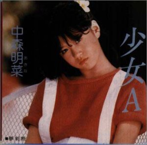 【少女A/中森明菜】少女Aは○○だった!?自身最初のヒット曲となった歌詞の意味を徹底解釈!の画像