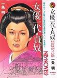 女優一代・貞奴 (文華新書・小説選集)