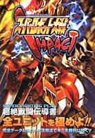 スーパーロボット大戦IMPACT SUPER FIGHTING PLAN超絶戦闘伝導書―プレイステーション2版 (Vジャンプブックス―ゲームシリーズ)