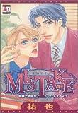 MISTAKE―優雅で危険なビジネスライフ (アクアコミックス)