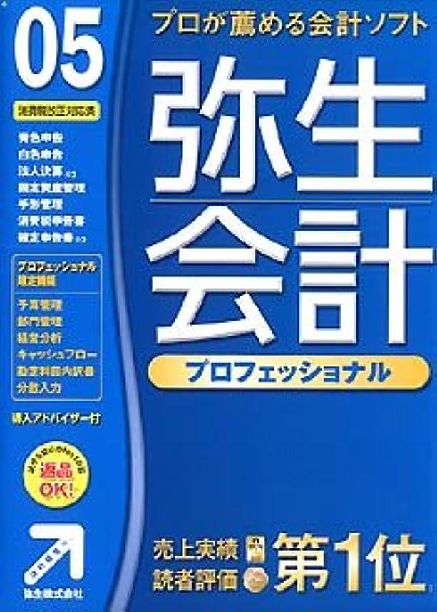 複製権限を与えるおかしい【旧商品】弥生会計 05 プロフェッショナル