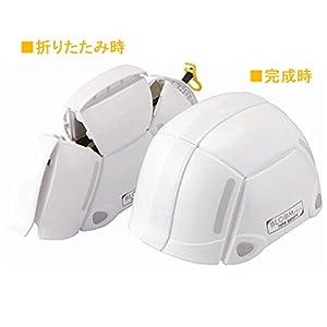 TOYO 防災用折りたたみヘルメット ブルーム ホワイト No.100