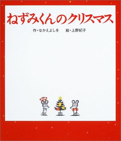 ねずみくんのクリスマス (ねずみくんの絵本 19)