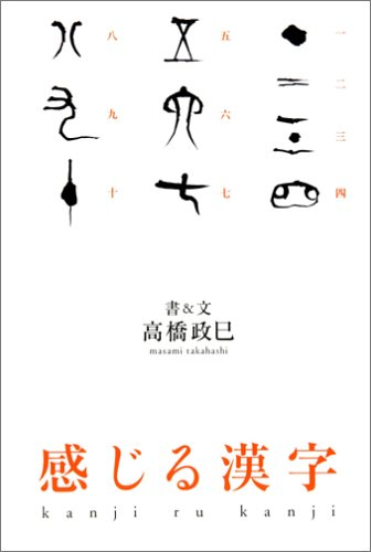 感じる漢字の詳細を見る