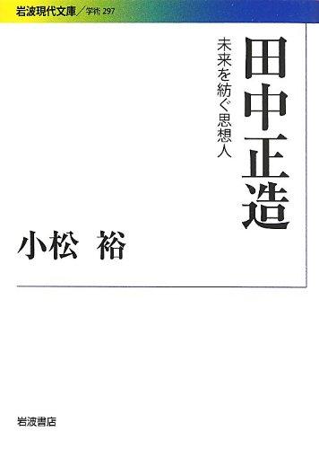 田中正造――未来を紡ぐ思想人 (岩波現代文庫)の詳細を見る