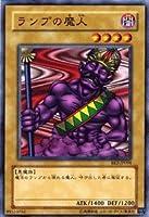 遊戯王カード 【 ランプの魔人 】 BE2-JP098-N 《ビギナーズ・エディションVol.2》