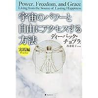 宇宙のパワーと自由にアクセスする方法【実践編】