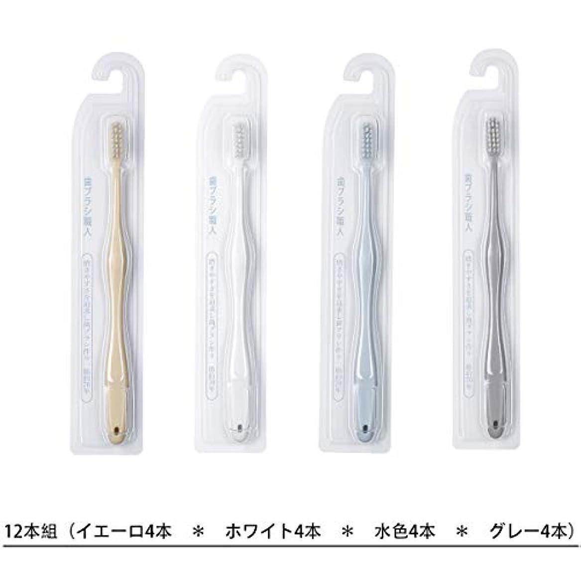 ビヨン優しいなかなか歯ブラシ職人 田辺重吉 磨きやすい歯ブラシ 極 AT-09 (12本組)