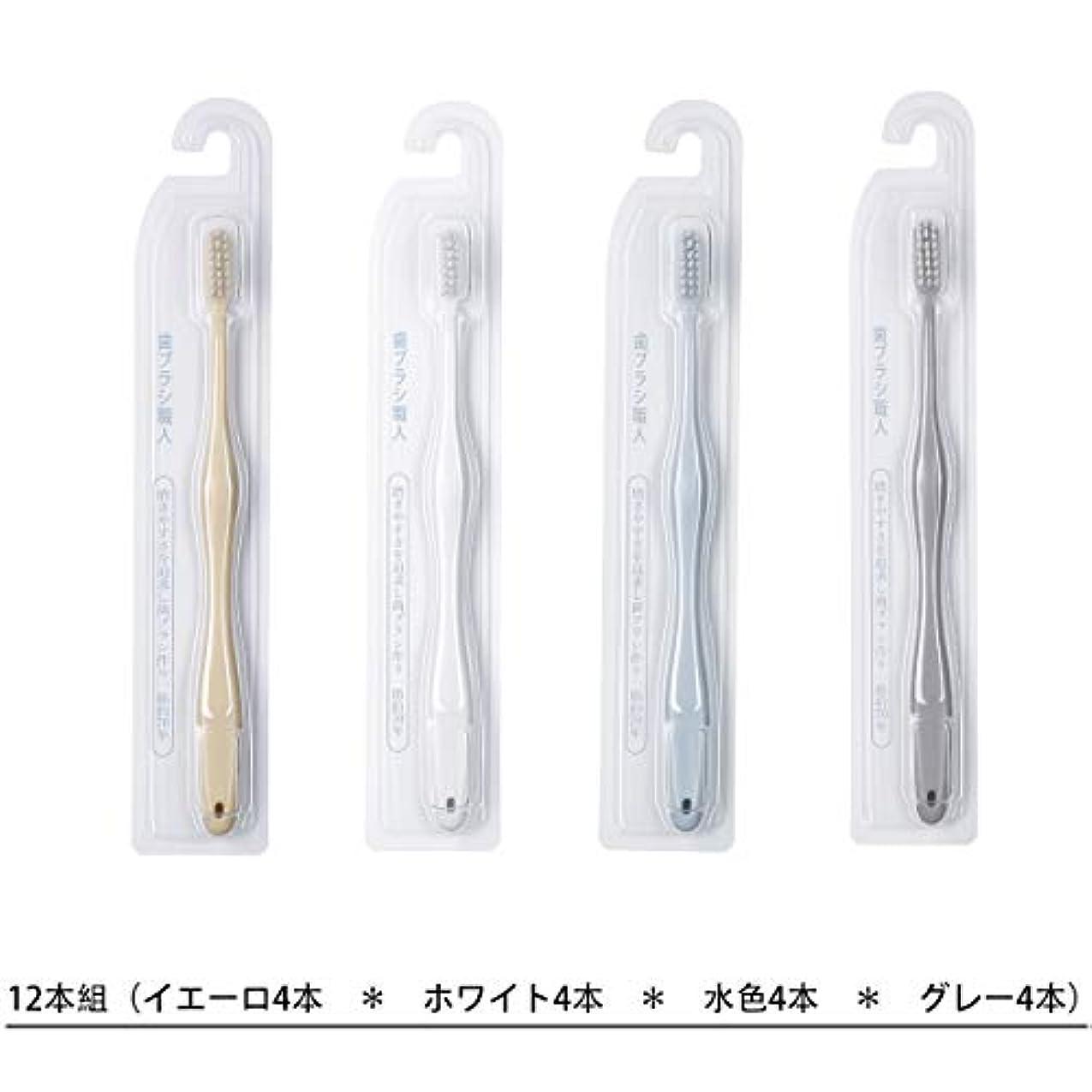 致死ピット若さ歯ブラシ職人 田辺重吉 磨きやすい歯ブラシ 極 AT-09 (12本組)