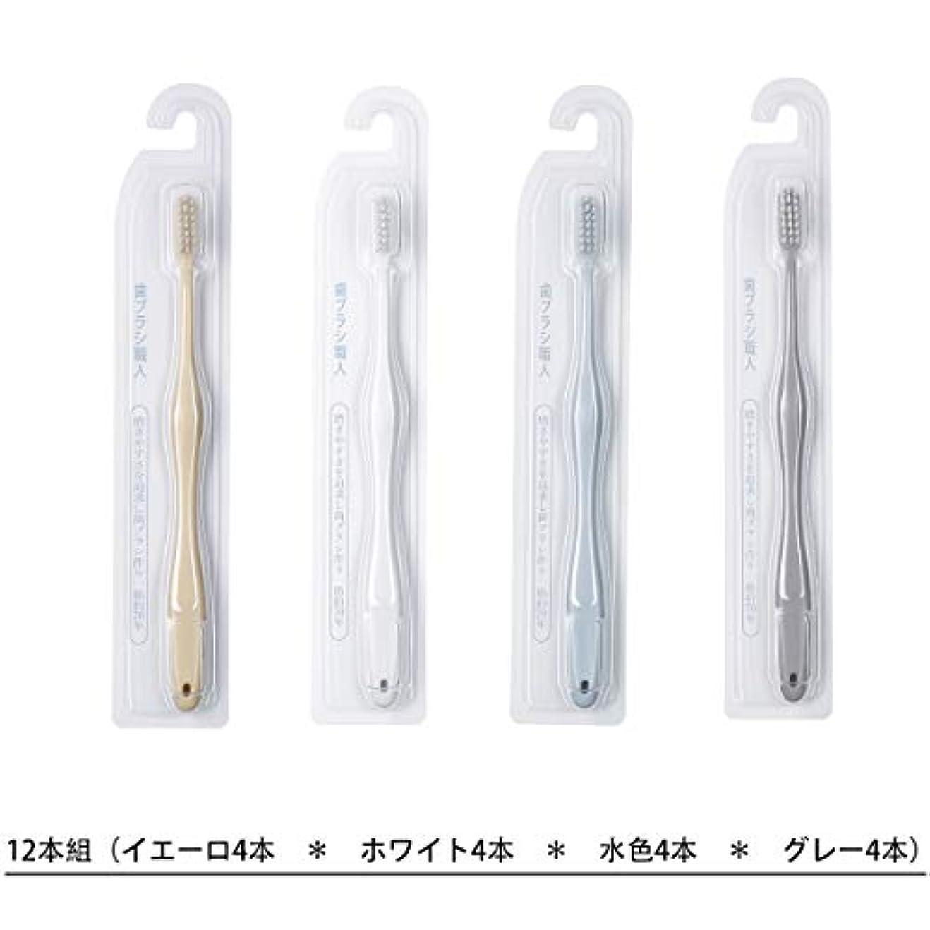 遮る力学韓国語歯ブラシ職人 田辺重吉 磨きやすい歯ブラシ 極 AT-09 (12本組)