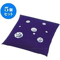 5個セット 座布団 藍染座布団絞り [51 x 55 x 10cm] (7-781-4) 料亭 旅館 和食器 飲食店 業務用