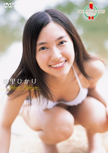 ミスマガジン2009 菊里 ひかり[DVD]
