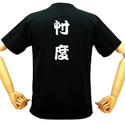 スポーツウェア おもしろメッセージ 忖度Tシャツ おもしろTシャツ 面白Tシャツ