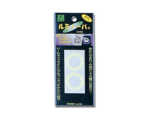 光 ルミノーバ 鍵穴用 中 00872052-1 LM-002