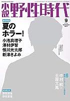 小説 野性時代 第166号 2017年9月号 (KADOKAWA文芸MOOK 168)