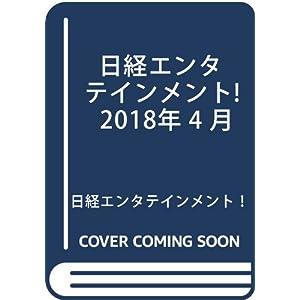 日経エンタテインメント! 2018年 4 月号