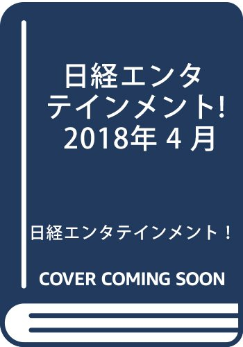 日経エンタテインメント! 2018年 4 月号...