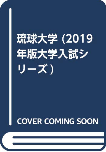 琉球大学 (2019年版大学入試シリーズ)