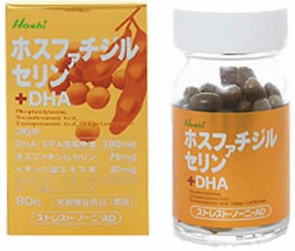 合金感謝空中星製薬 ストレスト?ノーニAD ホスファチジルセリン+DHA 90粒