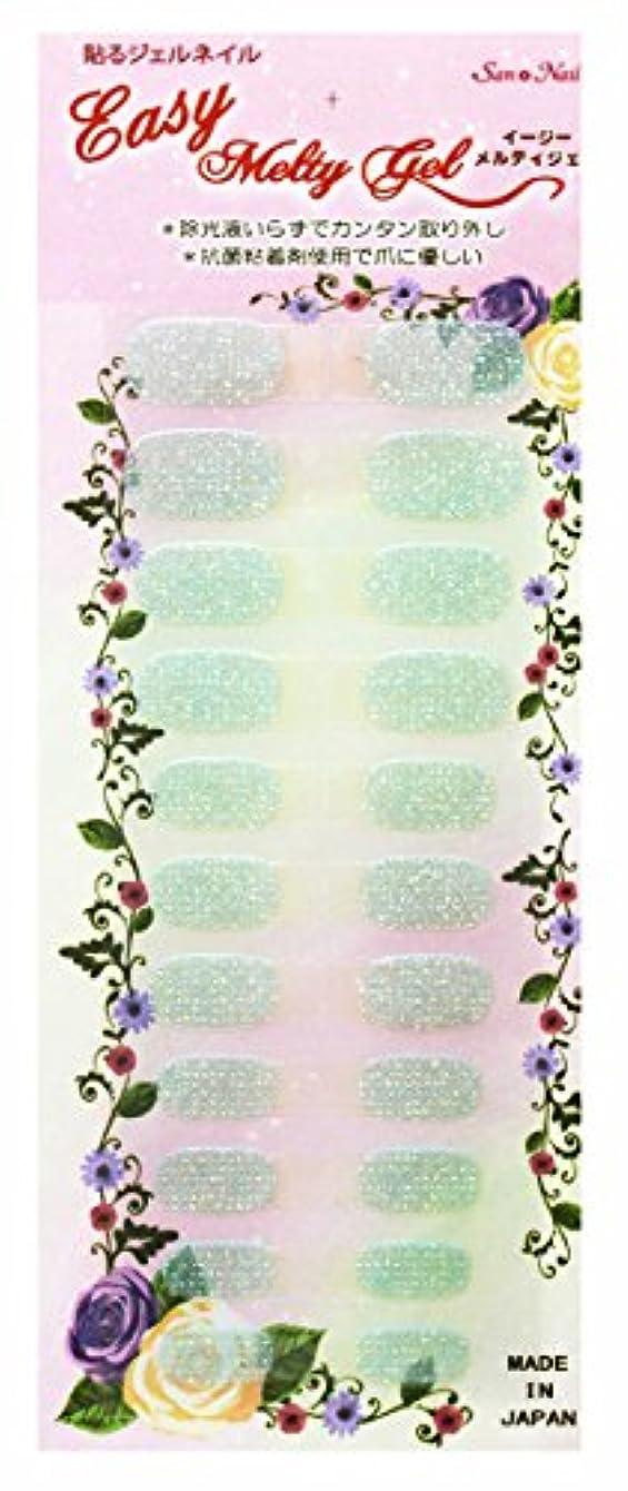 フォームライム紫のイージーメルティジェル 【貼るジェルネイル 除光液不要】 ホロドッツ ブルー