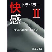 快感トラベラー2 (秘蜜の本棚)