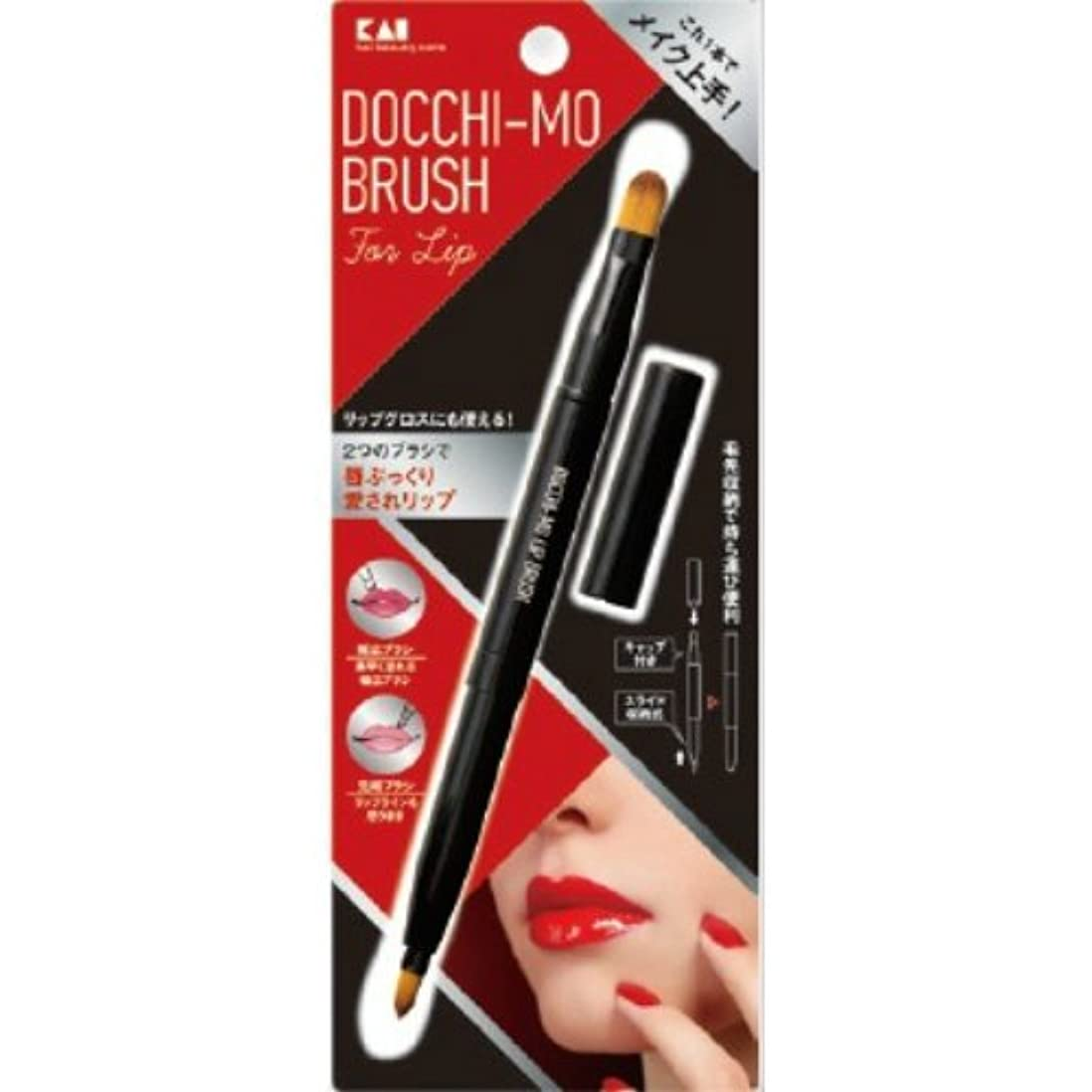 事務所旅客勝つ貝印 Docchi-mo Brush for Lip