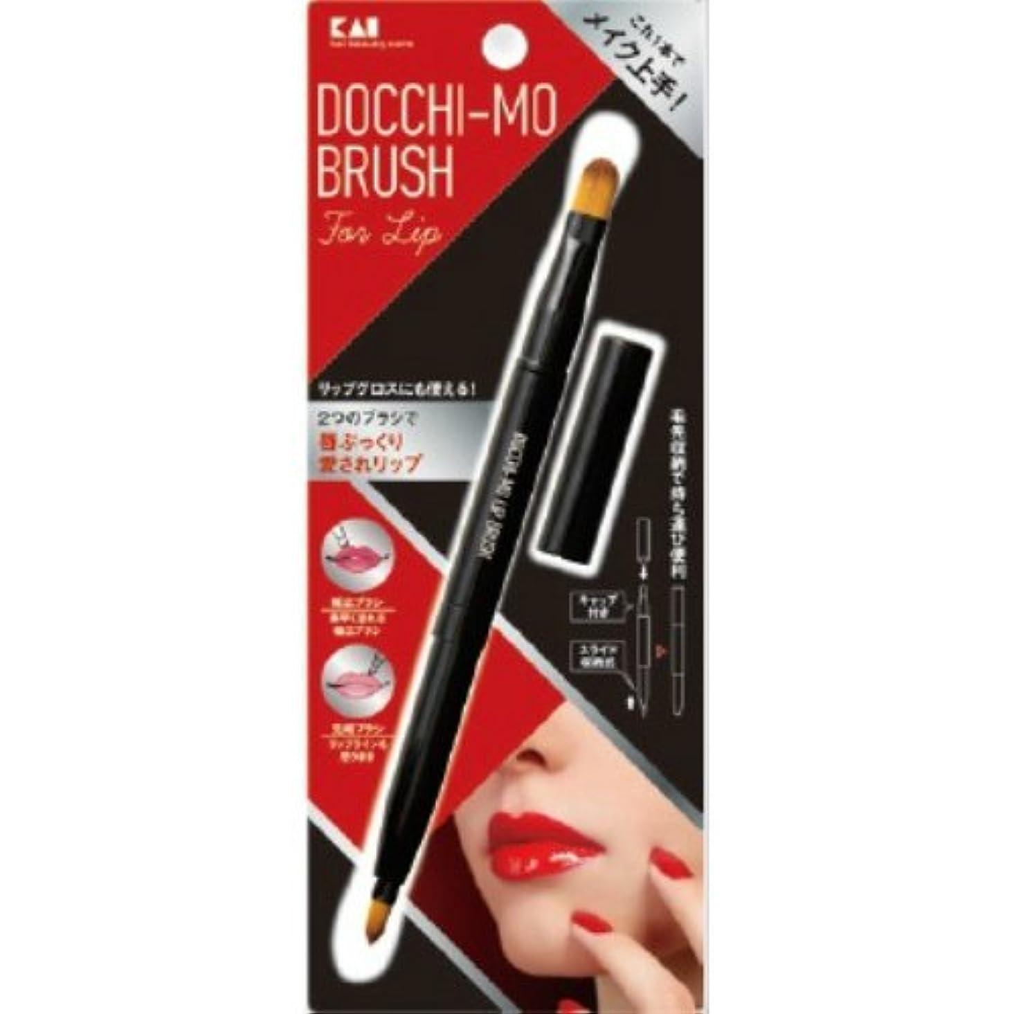 を通して脚本二次貝印 Docchi-mo Brush for Lip