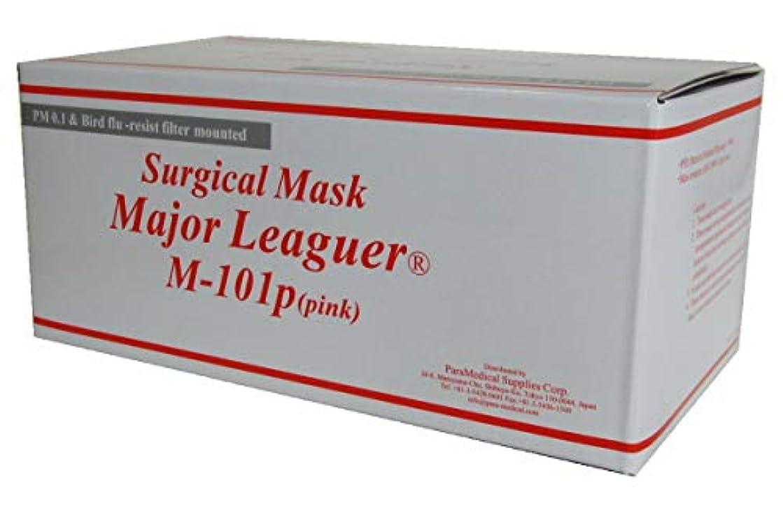 ためにハイキング変数医療用サージカルマスク メジャーリーガーM-101p ピンク