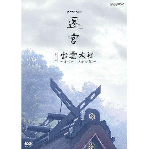 NHKスペシャル 遷宮 第2回 出雲大社 ~オオクニヌシの謎~ [DVD]